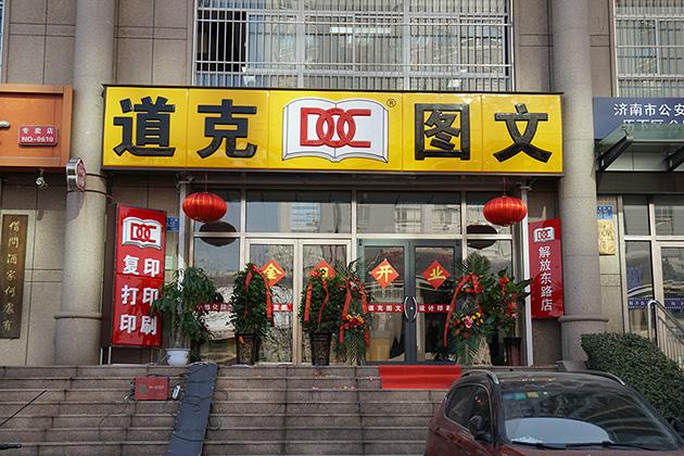道克_祝贺道克图文解放东路店正式开业!